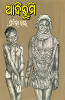 Adi Bhoomi